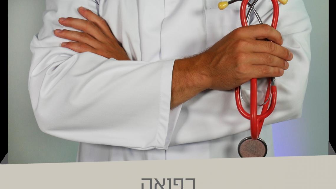 הפקולטה לרפואה